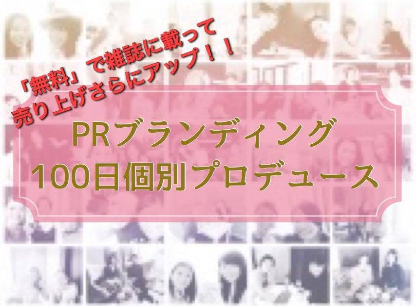 fpb100daysproduce