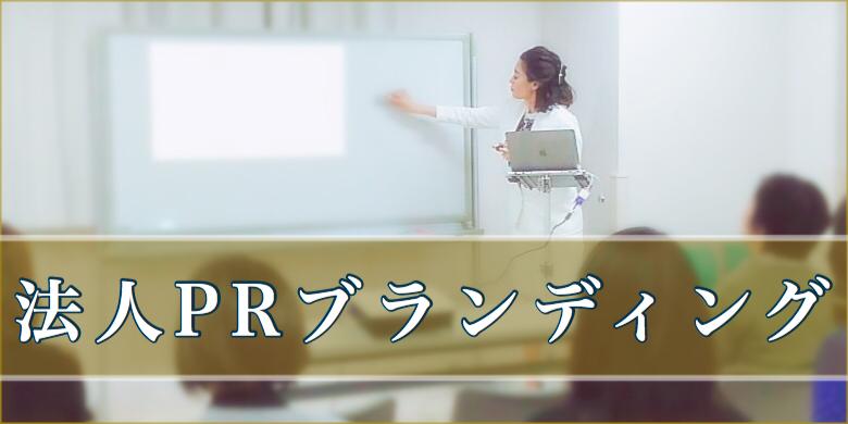 corporatepr