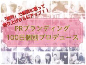 fpb100daysproduce-img