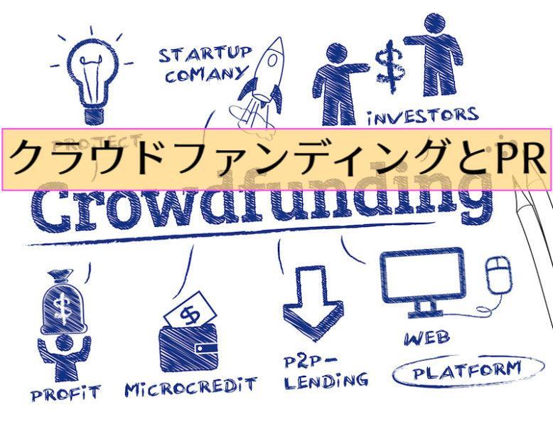 crowdfundingpr-img